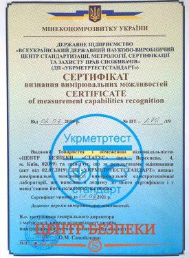 4. Сертифікат визнання вимірювальних можливостей