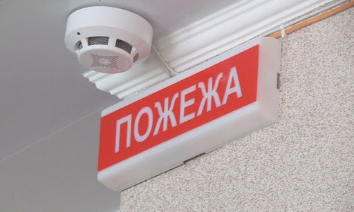 pozharnaya-signalizatsiya-4